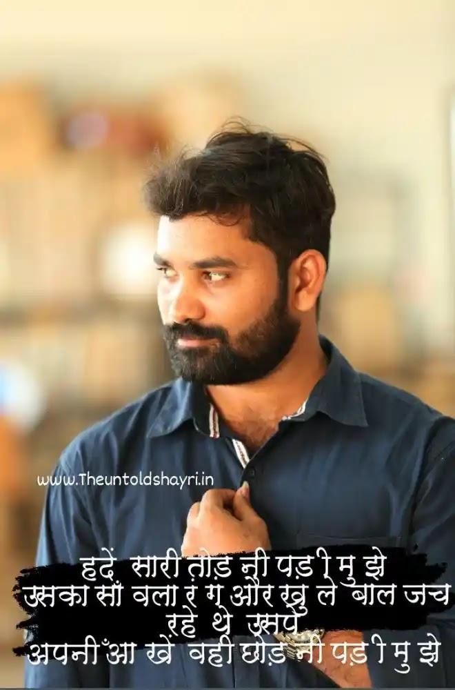 Latest Sanwla Rang Ki Romantic Hindi Shayari, Hindi Quots, Status