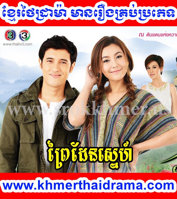 Khmer Movie - Prey Den Sne 18 END