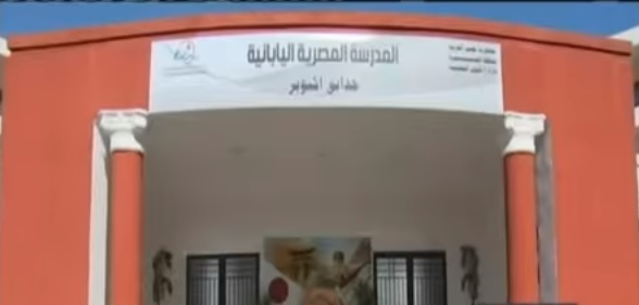 المدرسة المصرية اليابانية |  رابط التقديم في المدارس المصرية اليابانية 2020
