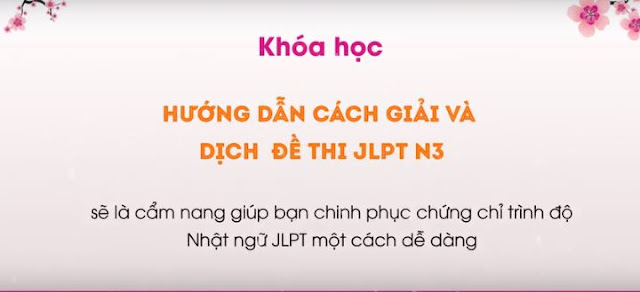 Khóa học hướng dẫn cách giải và dịch đề thi JLPT N3