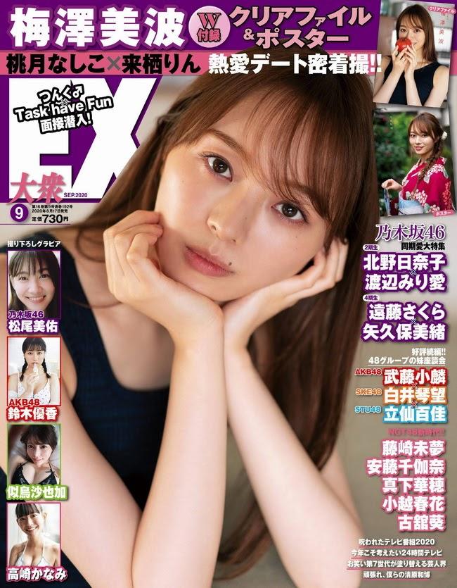 [EX MAX] 2020.09 Amau Kisumi, Sayaka Nitori, Takanashi Kurea, Rina Hashimoto & others ex-max 05280