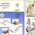دليل المهندس من شركة المقاولون العرب