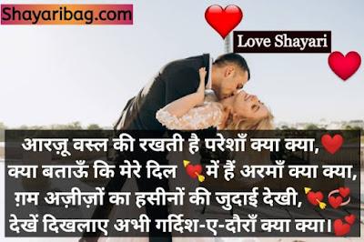I Love You Shayari Hindi Wallpaper Download