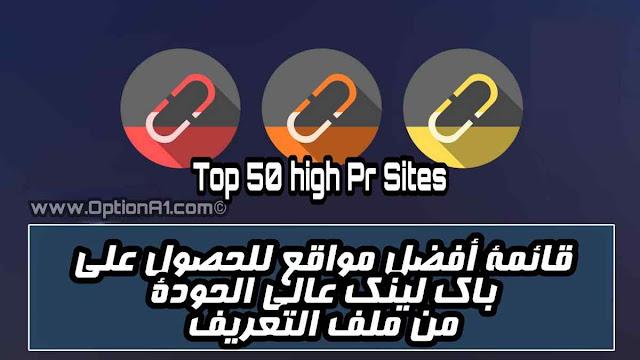 أفضل 50 موقع تعريف لبناء باك لينك دوفلو عالي الجودة مجانا 2019 - top 50 high pr sites to create profile backlinks