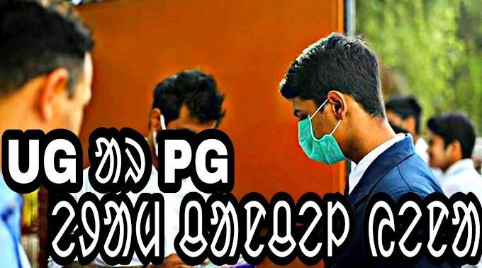 सरकार ने सभी UG और PG परीक्षा रद्द कर दी।  कोई परीक्षण नहीं होगा,