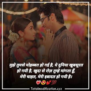 43+ shayari on mohabbat in hindi | मोहब्बत शायरी 4 लाइन