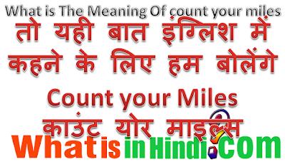 Count your miles का मतलब क्या होता है