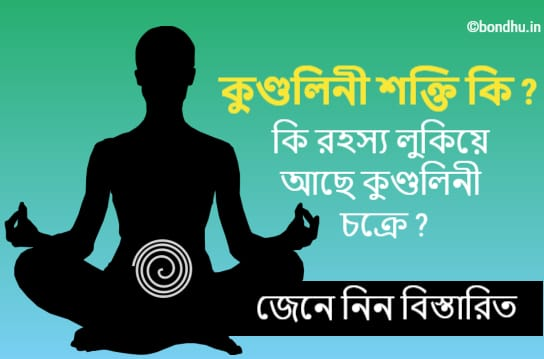 kundalini yoga - steps