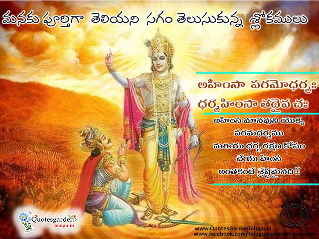 best telugu inspirational quotes from bhagavadgita