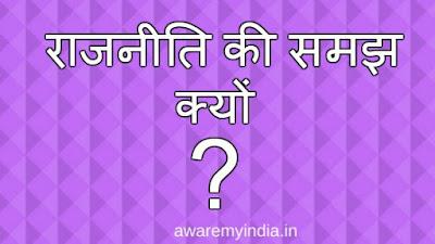 aware my india