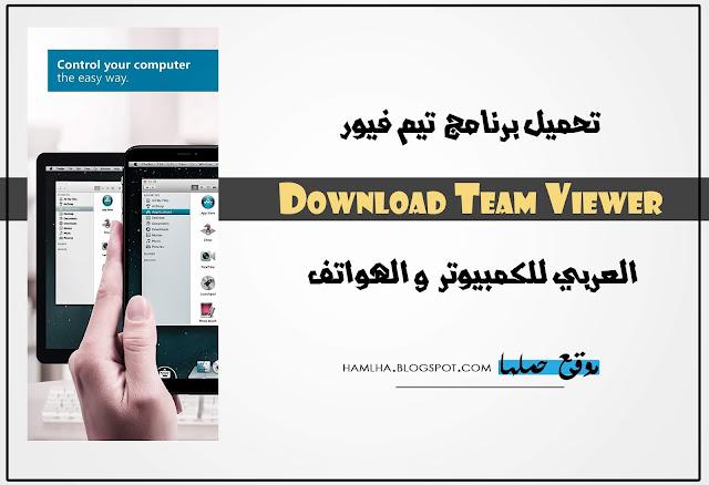 تحميل برنامج التيم فيور Download Team Viewer 2020 - موقع حملها