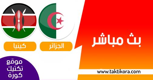 مشاهدة مباراة الجزائر وكينيا بث مباشر 23-06-2019 كأس الأمم الأفريقية