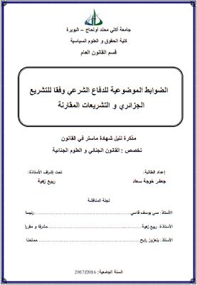 مذكرة ماستر : الضوابط الموضوعية للدفاع الشرعي وفقا للتشريع الجزائري والتشريعات المقارنة PDF