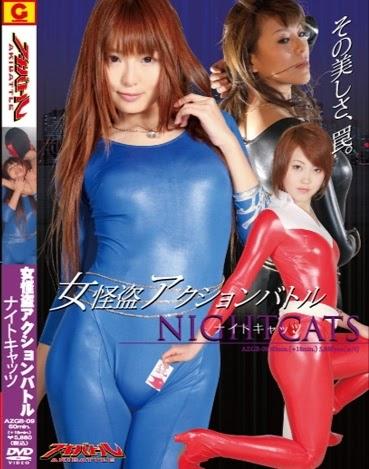 AZGB-09 NIGHT CATS
