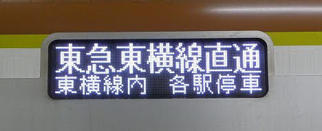 東京メトロ副都心線 各駅停車 元町・中華街行き1 東京メトロ10000系フルカラーLED