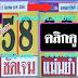 มาแล้ว...เลขเด็ดงวดนี้ 3ตัวตรงๆ หวยซอง แม่นยำชัดเจน งวดวันที่ 16/3/61