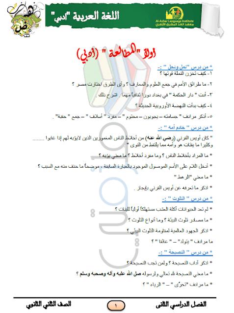 المراجعة النهائية لغة عربية أدبي للصف الثانى الثانوى الترم الثاني