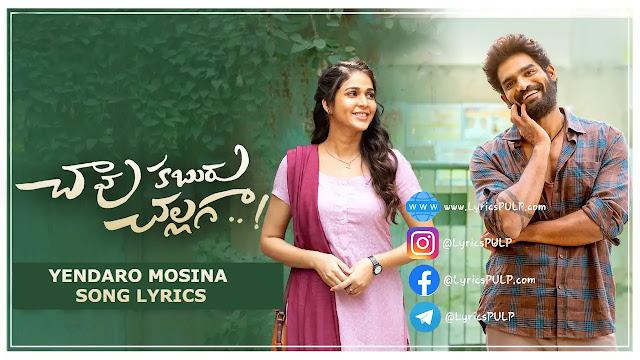 Yendaro Mosina Song Lyrics – CHAAVU KABURU CHALLAGA Telugu Movie Song
