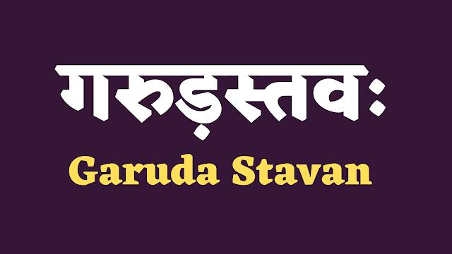 गरुड़स्तवः | Garuda Stava |