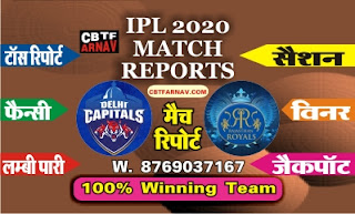 IPL T20 RR vs DC 23rd Today Match Prediction Guru |100% Sure Winner