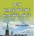 كتاب قواعد نطق اللغة الانجليزية للناطقين باللغة العربية PDF