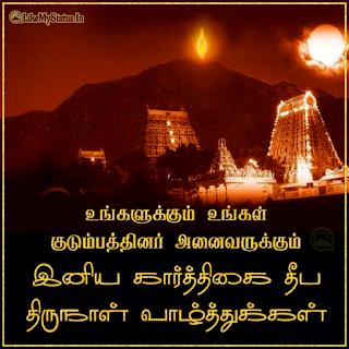 Karthigai Deepam Wishes