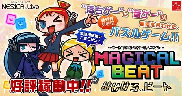 Magical Beat Arcade Dump