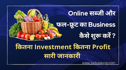 Online Vegetable and Fruits Delivery Business, How to Start Online Vegetable Delivery Business in India