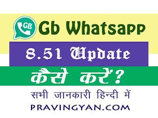 GB Whatsapp New Update 8.51