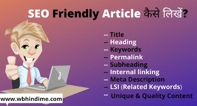 Tips For Write SEO friendly Article in Hindi - Step by Step