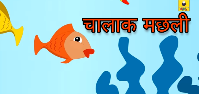 Chalaak Machhli(चालाक  मछली) - Short  Hindi Story For Kids