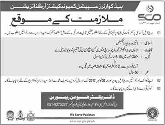 Jobs in Special Communications Organization Rawalpindi 22 Nov 2017.
