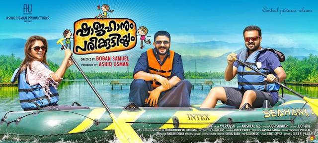 Shajahanum Pareekuttiyum (2016) : Mathurikkum Ormakale Song and Lyrics | Jayasurya, Kunjacko Boban, Amala Paul