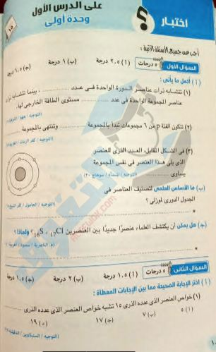 تحميل كتاب الامتحان علوم pdf (  كتاب التدريبات والامتحانات) للصف الثانى الإعدادى الترم الأول 2021