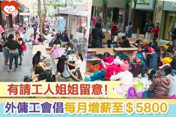 Tuai Kritikan Dari Warga Hong Kong Bahas Dan Meminta Kenaikan Gaji Buruh Migran Hingga Hk 5800 Perbulan Ini Liputannya Buletin Bmi