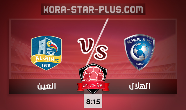 مشاهدة مباراة الهلال والعين بث مباشر كورة ستار اون لاين لايف اليوم بتاريخ 17-10-2020 الدوري السعودي