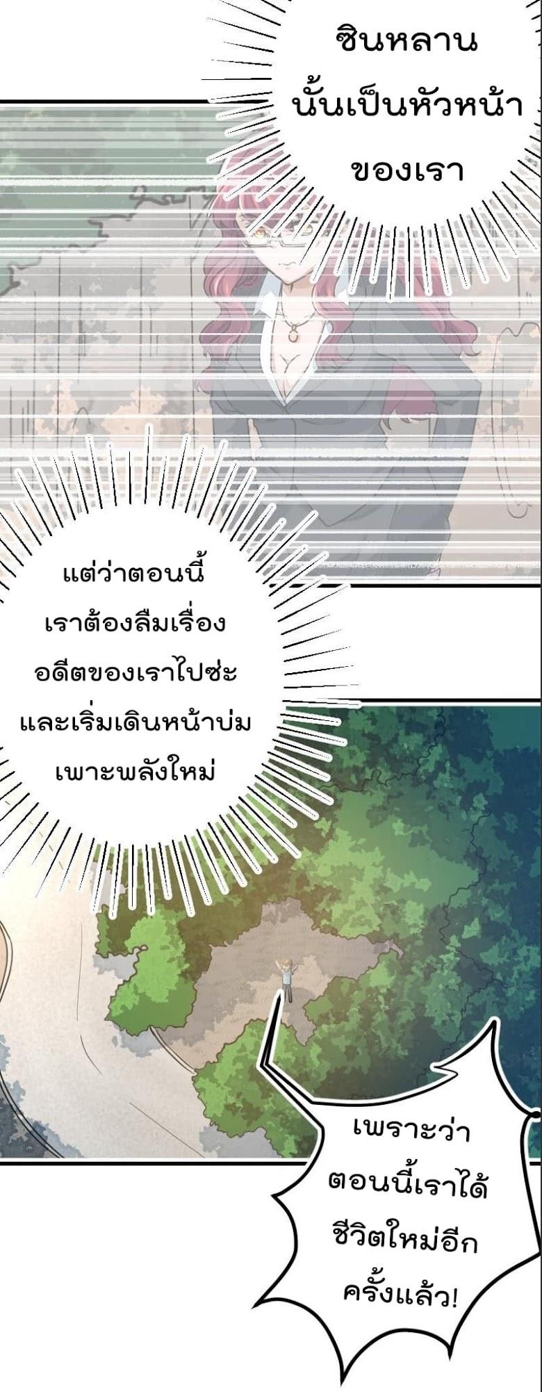 Master Cultivation Return - หน้า 12