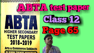 ABTA TEST PAPER 2019 SOLUTION HS ENGLISH PAGE 65