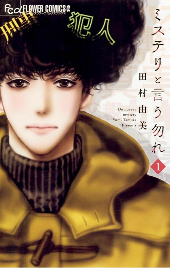 Do Not Say Mistery (Mystery to Iu Nakare) manga - Yumi Tamura