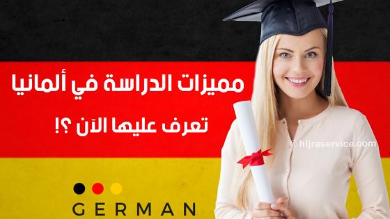 الدراسة في المانيا - دليل الدراسة في المانيا