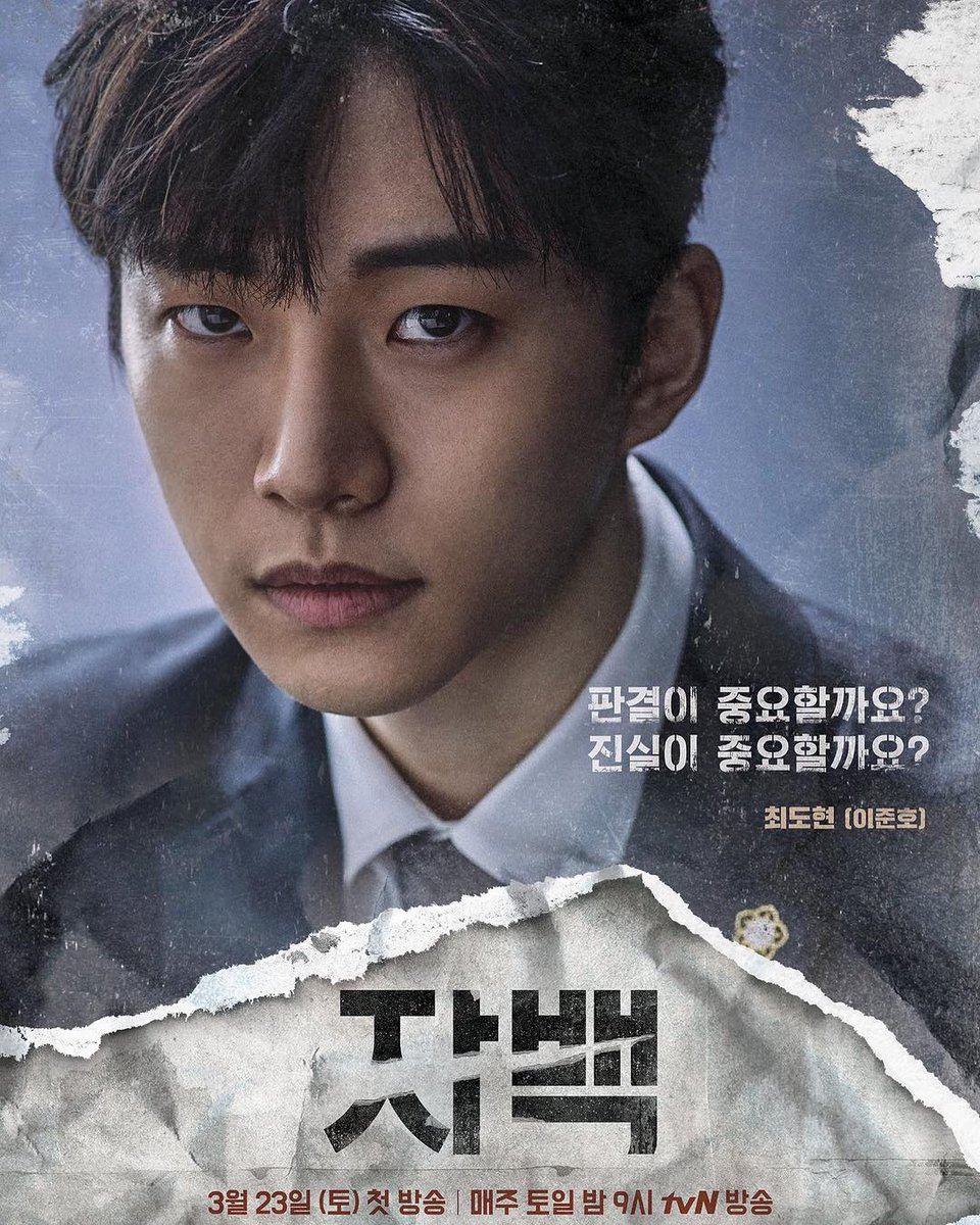 "Lee Junho's ""Confession"" (2019) Review : An Interrogation"