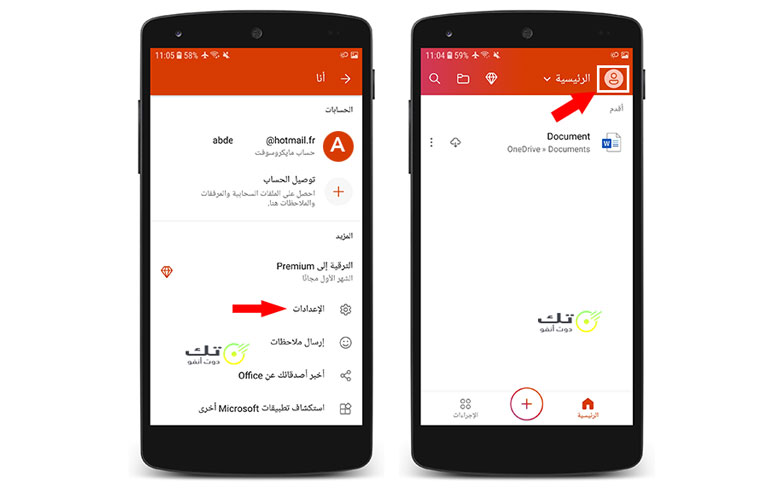 how-to-use-microsoft-office-android-app