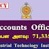 Accounts Officer - கைத்தொழில் தொழில்நுட்ப நிறுவகம் (Industrial Technology Institute)