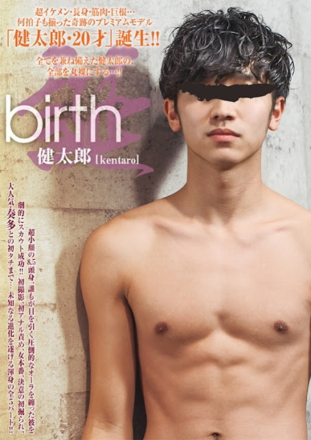 Birth Kentaro 健太郎