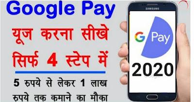 Google pay use Kaise kare