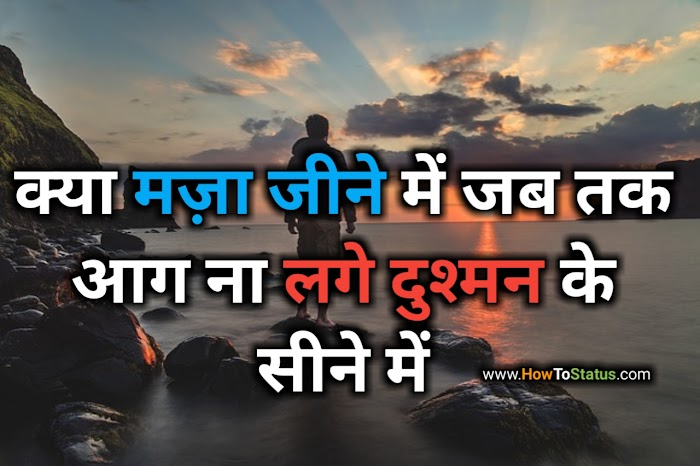 Latest Facebook Attitude Status Hindi