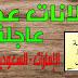 إعلانات عمل عاجلة بدول الخليج