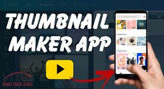 Free thumbnail maker app ki jankari
