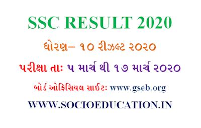 www.gseb.org result 2020,10th result gujarat board online 2020,gseb hsc result 2020,www.gseb.org 2020,gseb.org ssc,gseb ssc result 2020 july,gseb ssc result 2020 date,www.gseb.org result 2020 std 10