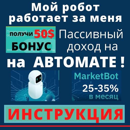 БОНУС 50$. Доход на АВТОМАТЕ